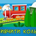 Дитяча пісенька про поїзд