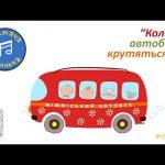 Дитяча пісенька про автобус