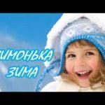 Дитяча пісенька про зиму