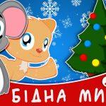 Дитяча пісенька про мишку